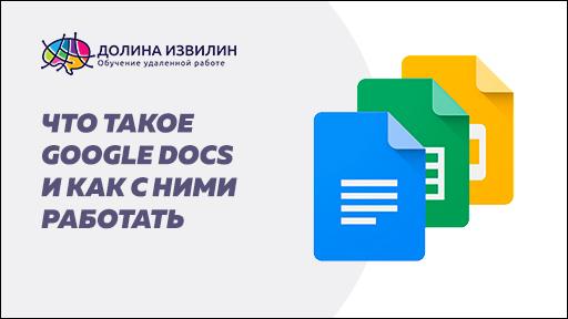Что такое Google Docs и как с ними работать?