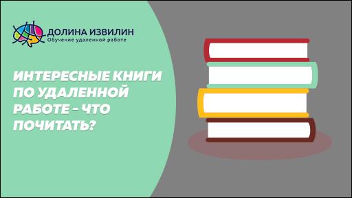 Интересные книги по удаленной работе— что почитать?