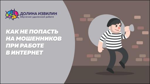 Как не попасть на мошенников при работе в интернет: два распространенных типа клиента-кидалово