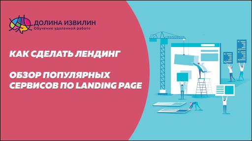 Обзор популярных сервисов по созданию landing page