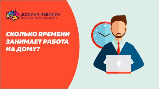 Сколько времени занимает работа на дому?