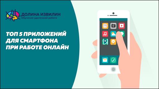 Топ 5 приложений для смартфона при работе онлайн