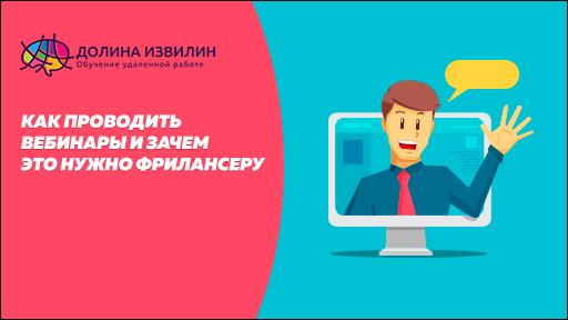 Как проводить вебинары и зачем это нужно фрилансеру? Как организовать продажи услуг через вебинар?