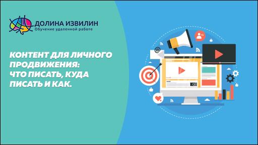 Контент для личного продвижения: что писать, куда писать и как? Ведение личных страниц в Вконтакте и Фейсбук