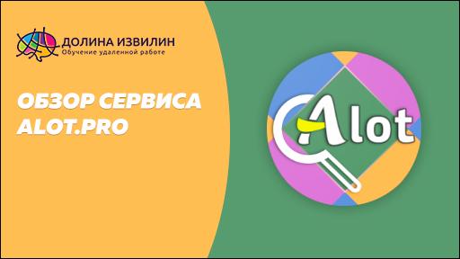 Обзор сервиса alot.pro