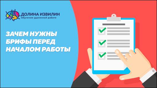 Зачем нужны брифы перед началом работы? Как получить информацию от заказчика? Интервью или бриф?