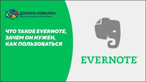 как работать с evernote