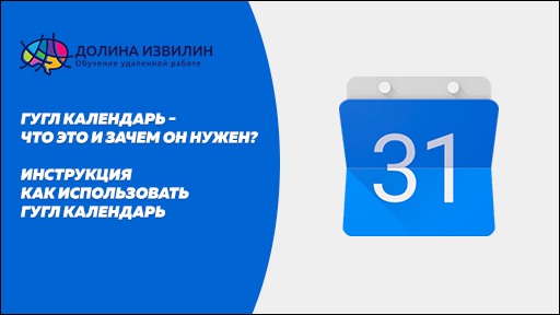 Гугл Календарь— что это и зачем он нужен? Инструкция по использованию Google Calendar