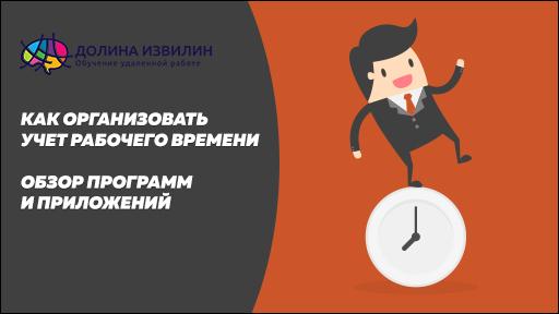 Как организовать учет рабочего времени? Обзор программ и приложений
