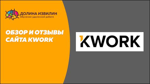 Обзор и отзывы сайта kwork