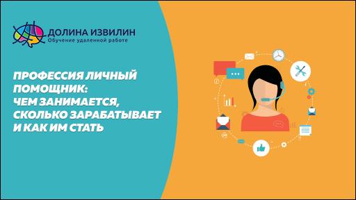 Профессия личный помощник: чем занимается, сколько зарабатывает и как им стать