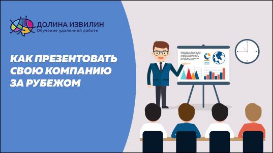 презентация российской компании