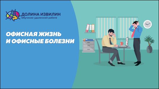 Офисная жизнь и офисные болезни