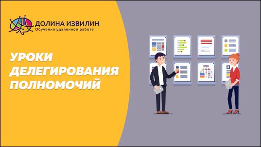 правила и ошибки делегирования