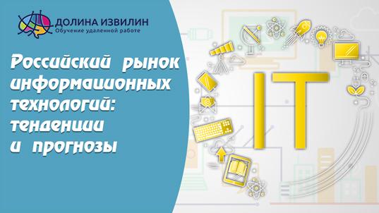 российский рынок информационных технологий